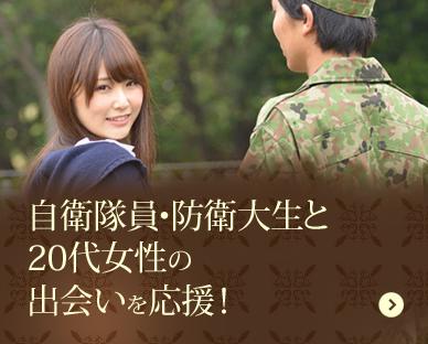 自衛隊員・防衛大生と20代女性の出会いを応援!